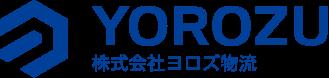 中国の輸出業者をお探しなら|株式会社 ヨロズ物流